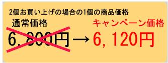 楽生 特典1 キャンペーン価格 商品価格10%引き